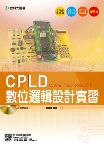 CPLD數位邏輯設計實習 - 最新版 - 附贈OTAS題測系統