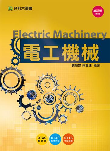 電工機械 - 增訂版(第二版) - 附贈OTAS題測系統