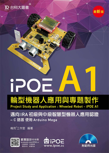 iPOE A1輪型機器人應用與專題製作- 邁向IRA初級與中級智慧型機器人應用認證 - C 語言 使用Arduino Mega 附範例光碟 - 最新版