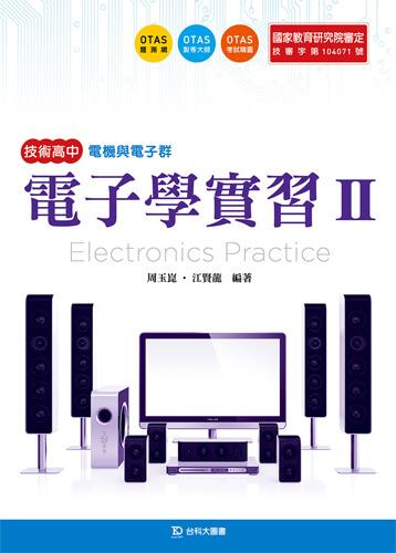 電子學實習 II