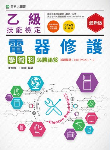 乙級電器修護學術科必勝秘笈 - 2016年最新版 - 附贈OTAS題測系統