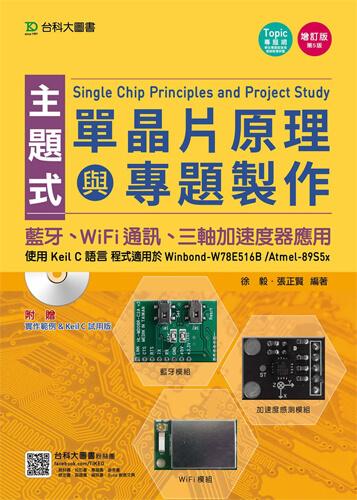 主題式單晶片原理與專題製作 - 使用Keil C語言 - 藍牙、WiFi通訊、三軸加速度器應用 - 增訂版(第五版)