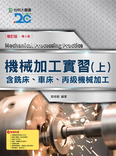 機械加工實習(上)含銑床、車床、丙級機械加工 - 增訂版(第二版)