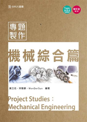 專題製作 - 機械綜合篇 - 修訂版(第二版)