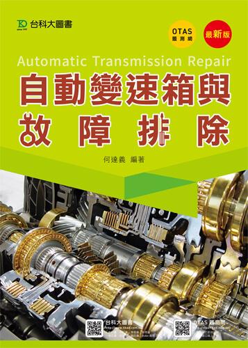 自動變速箱與故障排除 - 最新版 -附贈OTAS題測系統