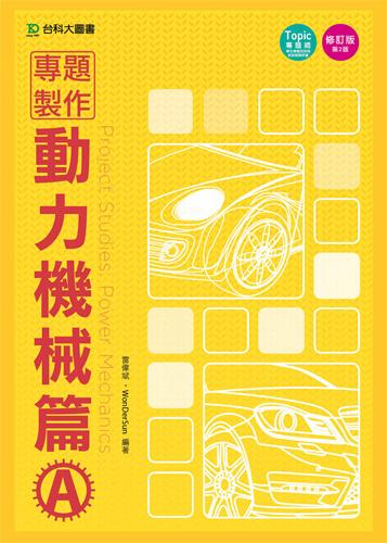 專題製作 - 動力機械篇A -修訂版(第二版)