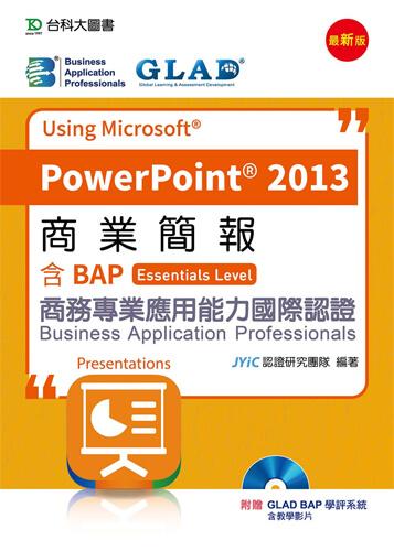 商業簡報Using Microsoft PowerPoint 2013 - 含BAP商務專業應用能力國際認證(Essential Level) - 最新版 - 附贈BAP學評系統含教學影片