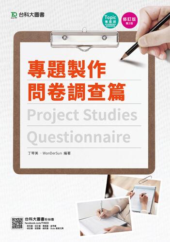專題製作 - 問卷調查篇 - 修訂版(第二版)