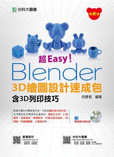 超Easy!Blender 3D繪圖設計速成包 - 含3D列印技巧附範例素材光碟