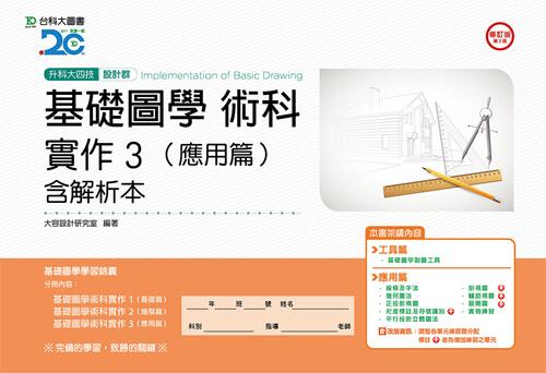升科大四技設計群基礎圖學術科實作 3 (應用篇)含解析本 - 修訂版(第二版)