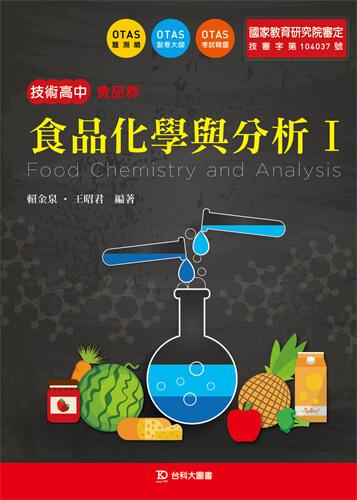 食品化學與分析 I