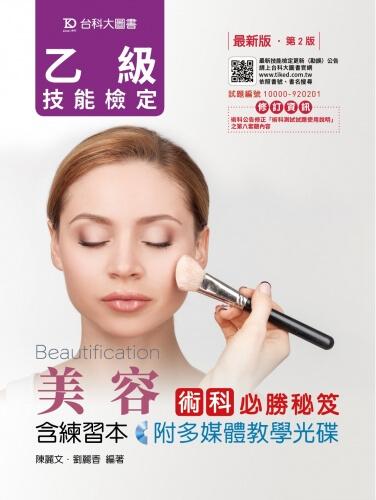 乙級美容術科必勝秘笈含練習本附多媒體教學光碟 - 最新版(第二版)
