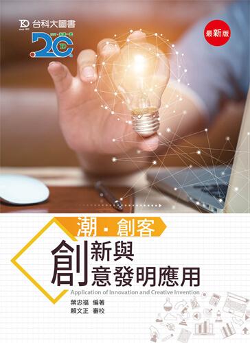 潮.創客:創新與創意發明應用 - 最新版