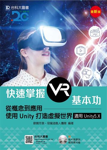 快速掌握VR基本功:從概念到應用 - 使用Unity打造虛擬世界 附影片教學與範例素材檔-適用Unity5.X