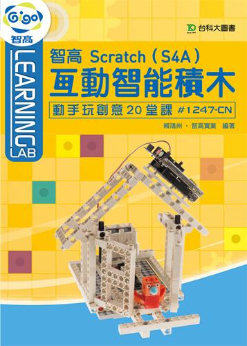 智高Scratch互動智能積木(S4A)動手玩創意20堂課 #1247-CN