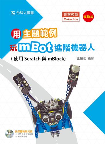 用主題範例玩mBot進階機器人 - 使用Scratch與mBlock - 最新版