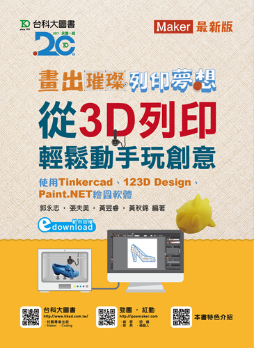 畫出璀璨、列印夢想 - 從3D列印輕鬆動手玩創意 - 使用Tinkercad、123D Design、Paint.NET繪圖軟體