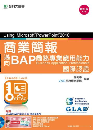 商業簡報Using Microsoft PowerPoint 2010 - 邁向BAP商務專業應用能力國際認證(Essential Level) - 增訂版(第三版) - 附贈BAP學評系統含教學影片
