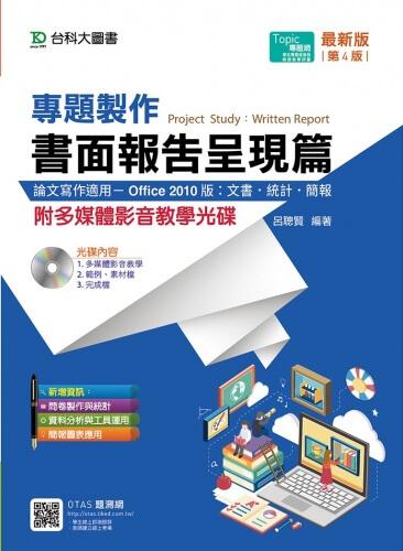 專題製作 - 書面報告呈現篇(Office 2010版:文書、統計、簡報)  - 附多媒體影音教學光碟- 最新版(第四版)