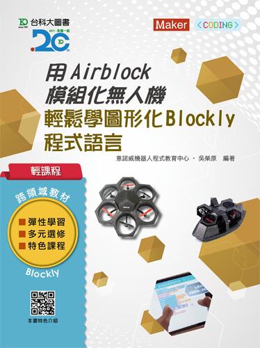 輕課程 用Airblock模組化無人機輕鬆學圖形化(Blockly)程式語言