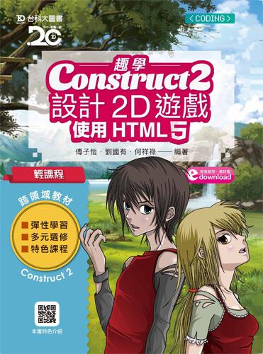輕課程 趣學Construct 2 設計2D遊戲 - 使用HTML5