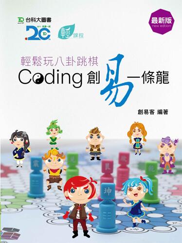 輕課程 輕鬆玩八卦跳棋 Coding創易一條龍