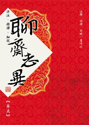 聊齋志異卷五(紅動出版)