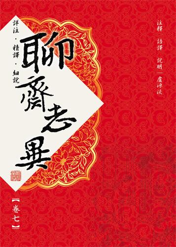 聊齋志異卷七(紅動出版)