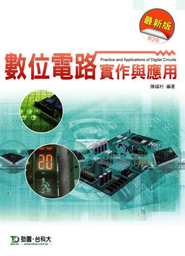數位電路實作與應用- 最新版(第二版)