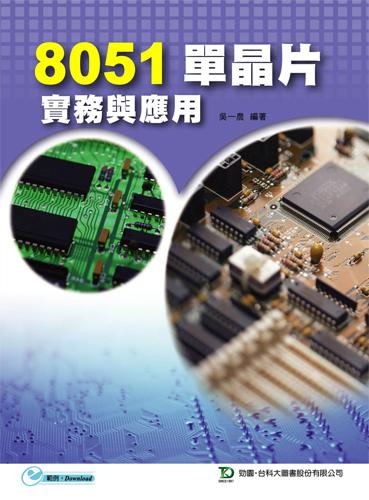 8051單晶片實務與應用