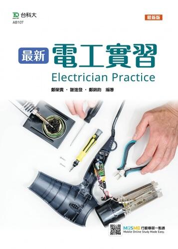 最新電工實習 - 最新版 - 附贈MOSME行動學習一點通