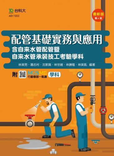 配管基礎實務與應用含自來水管配管暨自來水管承裝技工考驗學科 - 最新版(第四版) - 附MOSME行動學習一點通:學科