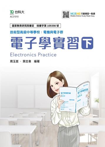 電子學實習 下
