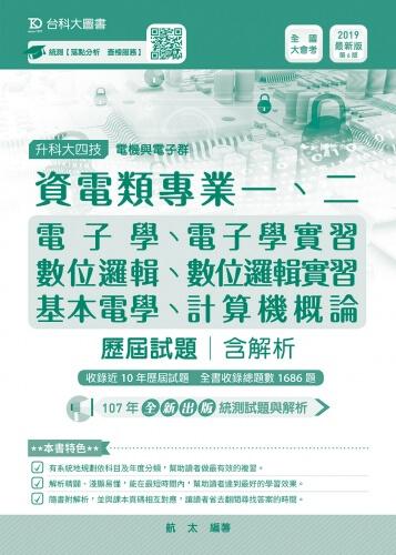升科大四技資電類歷屆試題(專一電子學、基本電學、專二數位邏輯、數位邏輯實習、電子學實習、計算機概論)含解析 - 2019年最新版(第六版)