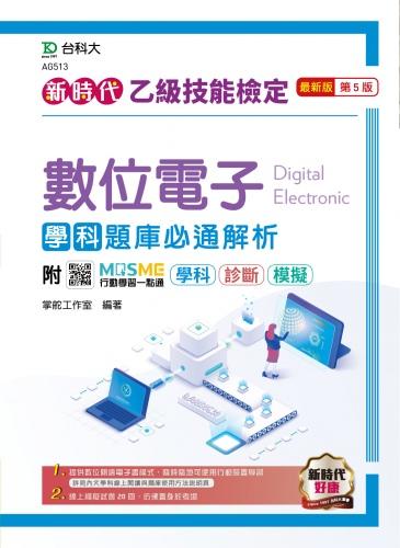 新時代 乙級數位電子學科題庫必通解析 - 最新版(第五版) - 附MOSME行動學習一點通:學科 ‧ 診斷 ‧ 模擬