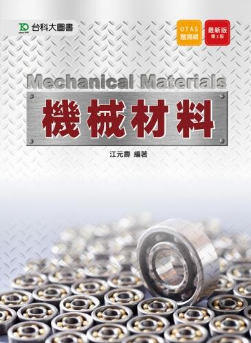 機械材料 - 最新版(第二版) - 附贈OTAS題測系統