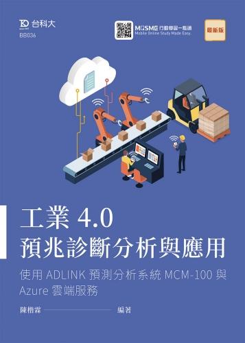 工業4.0預兆診斷分析與應用 - 使用ADLINK預測分析系統MCM-100與Azure雲端服務 - 最新版