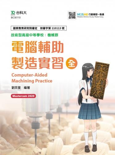 電腦輔助製造實習 全