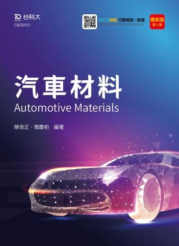 汽車材料 - 最新版(第二版) - 附MOSME行動學習一點通