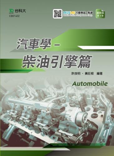 汽車學 - 柴油引擎篇 - 最新版(第三版) - 附MOSME行動學習一點通
