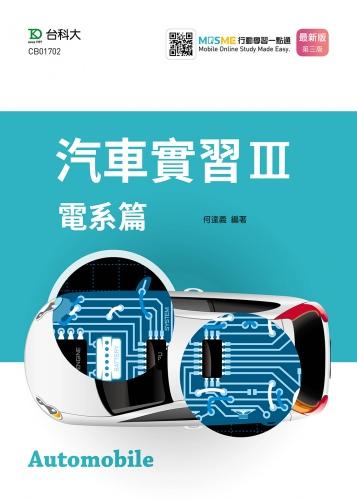 汽車實習 III - 電系篇 - 最新版(第三版)