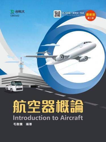 航空器概論 - 最新版(第三版) - 附MOSME行動學習一點通