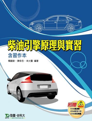 柴油引擎原理與實習含習作本