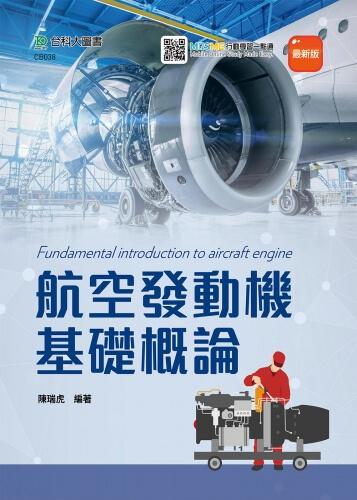 航空發動機基礎概論 - 最新版