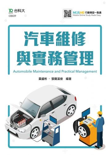 汽車維修與實務管理 - 附MOSME行動學習一點通