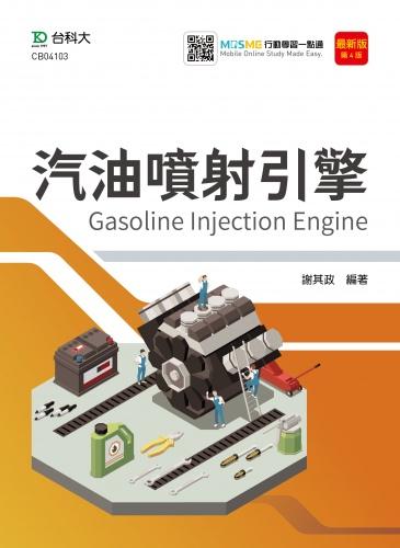 汽油噴射引擎 - 最新版(第四版) - 附MOSME行動學習一點通