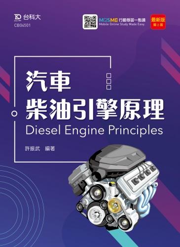 汽車柴油引擎原理 - 最新版(第二版) - 附MOSME行動學習一點通