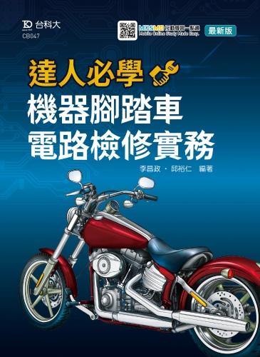 達人必學 - 機器腳踏車電路檢修實務