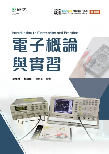 電子概論與實習 - 最新版 - 附MOSME行動學習一點通