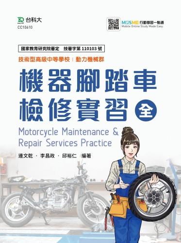 機器腳踏車檢修實習 全